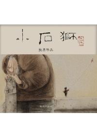 小石獅(附夾頁+中英雙語CD)