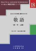 あなたの日本語に磨きをかける敬語