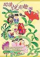 閱讀悅有趣:開發孩子閱讀策略的書