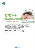 C/C++程式設計入門與應用
