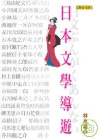日本文學導遊