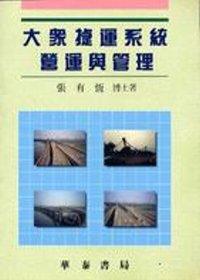 大眾捷運系統營運與管理