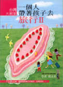 一個人帶著孩子去旅行,臺灣大教室