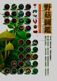 野菇圖鑑 :  台灣四百種常見大型真菌圖鑑 = Mushrooms of Taiwan /