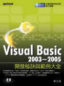 Visual Basic 2003-2005開發秘訣與範例大全