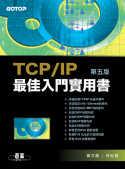TCP/IP最佳入門實用書(第五版)