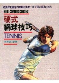 硬式網球技巧 /