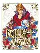 三月兔玫瑰騎士塔羅牌(全)