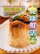 健康鮮活素:美味麵、飯、粥