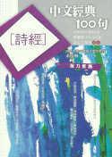 詩經 : 中文經典100句