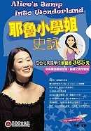 耶魯小學姐史詠:在台北美國學校蛻變的365天