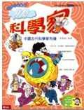 拜訪科學家 : 中國古代科學家列傳