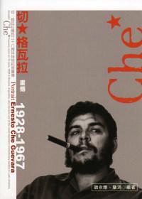 切.格瓦拉畫傳:切.格瓦拉犧牲38周年特別紀念畫傳