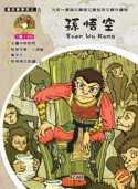 孫悟空 = Suen Wu Kung