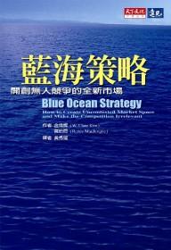 藍海策略 :  開創無人競爭的新市場 /