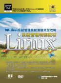 Linux系統管理特訓教材