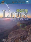 Linux網路管理實力養成暨評量