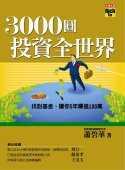 3000圓投資全世界 /