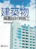 建築物隔震設計與施工