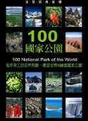 100國家公園:大自然鬼斧神工的造景奇觀-環遊世界100個國家公園
