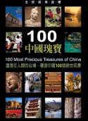 100中國瑰寶