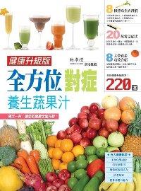 健康升級版全方位對症養生蔬果汁