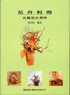 花卉利用-花藝設計應用