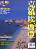克羅埃西亞 =  Croatia /