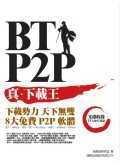 BT.P2P真.下載王