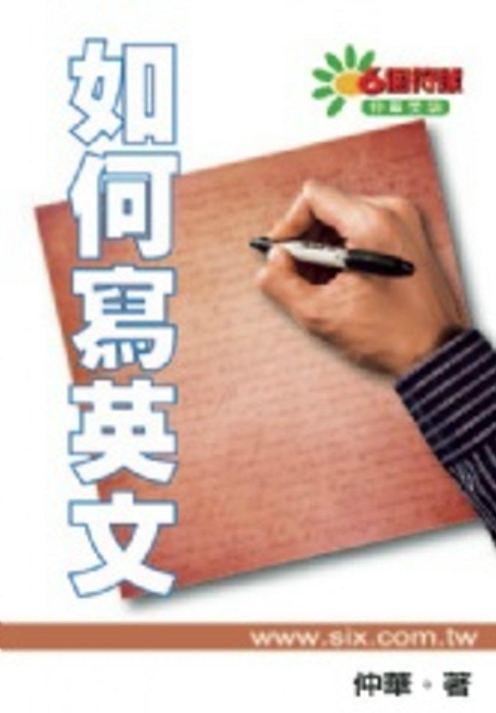 如何寫英文