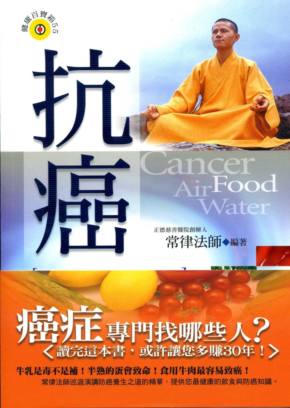 抗癌:飲食.空氣.水與健康