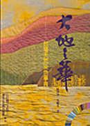 大地之華 :  台灣天然染色事典 /