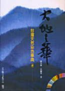 大地之華 :  台灣天然染色事典(續) /