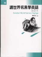 讀世界名言學英語