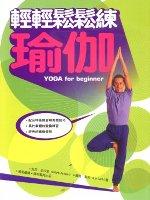 輕輕鬆鬆練瑜伽 =  Yoga for beginner /