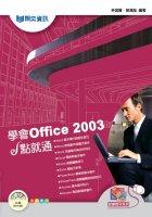 學會Office 2003 e點就通