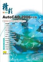 精彩AutoCAD 2006中文版