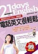 電話英文很輕鬆
