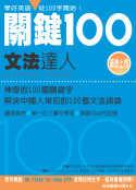 關鍵100:文法達人