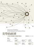 美學的經濟 :  台灣社會變遷的60個微型觀察 = The economy of aesthetics : 60 micro-perspectives on transition of Taiwan /