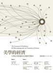 美學的經濟:台灣社會變遷的60...