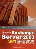 Microsoft Exchange Server 2003 SP1管理實務