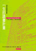 一生的讀書計畫(新世紀修訂版):一份歷久彌新的人文養成教育書單