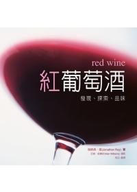 紅葡萄酒:發現.探索.品味