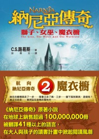 納尼亞傳奇2 =  Narnia-The lion, the witch and the wardrobe : 獅子、女巫、魔衣櫥 /