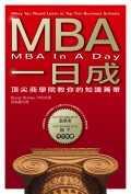 MBA一日成:一次學會頂尖商學院的知識菁華