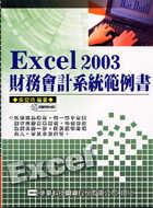 Excel 2003財務會計系統範例書 /