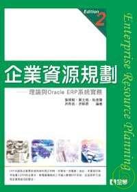 企業資源規劃:理論與Oracle ERP系統實務