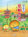 烤焦麵包的京都旅行日記