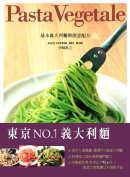 東京NO.1義大利麵:基本義大利麵與創意配方
